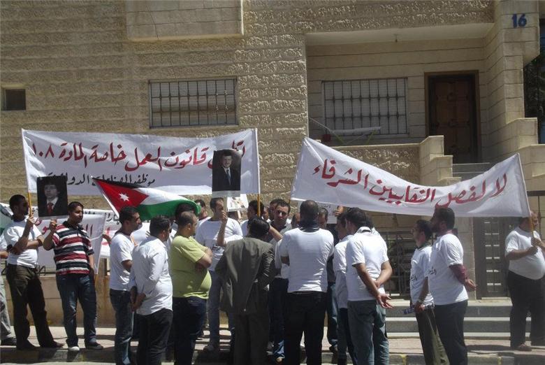 جانب من اعتصام موظفو شركة دار الدواء
