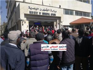 اعتصام حاشد للعاملين في البلديات وسط تواجد أمني كثيف