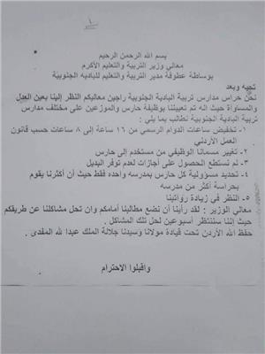 حراس مدارس معان يهددون بالتوقف عن العمل