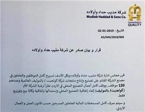 تسريح 120 موظفاً في شركة مذيب حداد