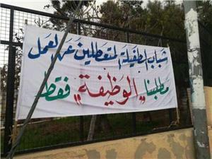 انهاء اعتصام شباب الطفيلة المتعطلين عن العمل