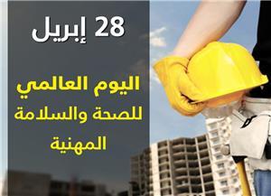 ورقة موقف حول الصحة والسلامة المهنية في الأردن