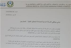 الأردنية لصناعة المحاليل الطبية تسرح موظفيها