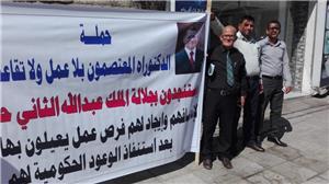 اعتصام مفتوح لحملة الدكتوراه المتعطلين عن العمل