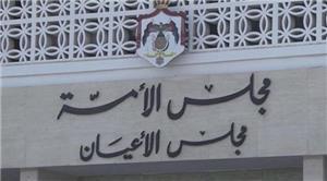 مشتركة الأعيان تُصر على رفض شمول أعضاء مجلس الأمة بالضمان