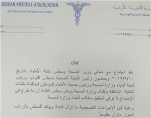نقابة الأطباء تؤكد على الاجراءات التصعيدية