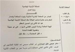 المحكمة الإدارية تقرر وقف إضراب المعلمين والنقابة تدعو للاستمرار