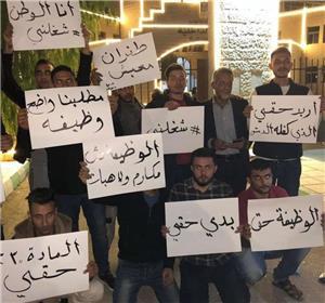 استمرار اعتصام أبناء الكرك المتعطلين عن العمل  - 19:18-2019 / 11 / 10