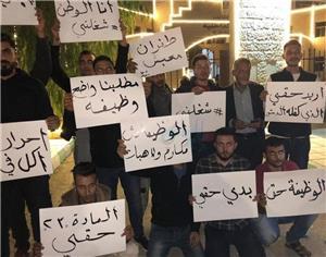 المتعطلين عن العمل في الكرك يعلقون اعتصامهم