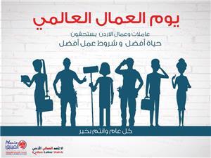 سوق العمل الأردني سيخسر ما يقارب 140 ألف وظيفة دائمة جراء الأزمة