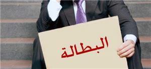قبيل تداعيات أزمة كورونا .. ارتفاع معدل البطالة في المملكة