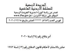 صدور أمر الدفاع رقم (24)