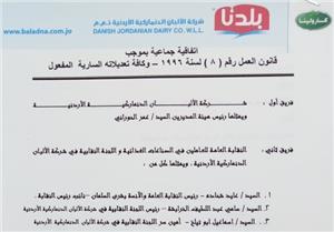 اتفاقية عمّالية في شركة الألبان الدنماركية-الأردنية
