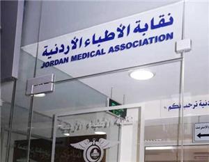 توضيح من الدكتور نعيم أبو نبعة حول صندوق التعاوني للأطباء