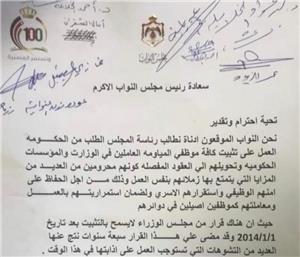 نوّاب يطالبون الحكومة بتثبيت عمّال المياومة
