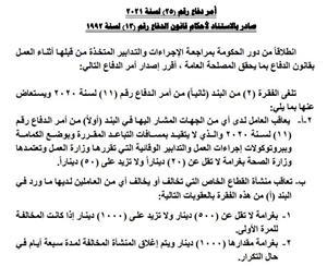 الحكومة تصدر أمر الدفاع رقم (25)