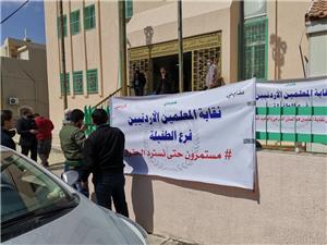 الطفيلة: معلمون يعتصمون أمام مديرية التربية تضامناً مع نقابتهم