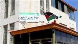 محكمة بداية عمان تقرر حل مجلس نقابة المعلمين