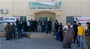وقفة احتجاجية لموظفي مياه معان للمطالبة بتحسين ظروفهم