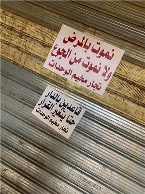 أصحاب محلات الألبسة يضربون عن العمل احتجاجاً على قرار تمديد الحظر