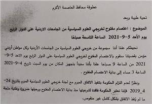 خريجو العلوم السياسية يلوحون باعتصام مفتوح